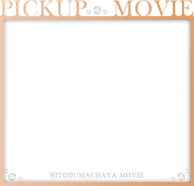 PICKUP MOVIE